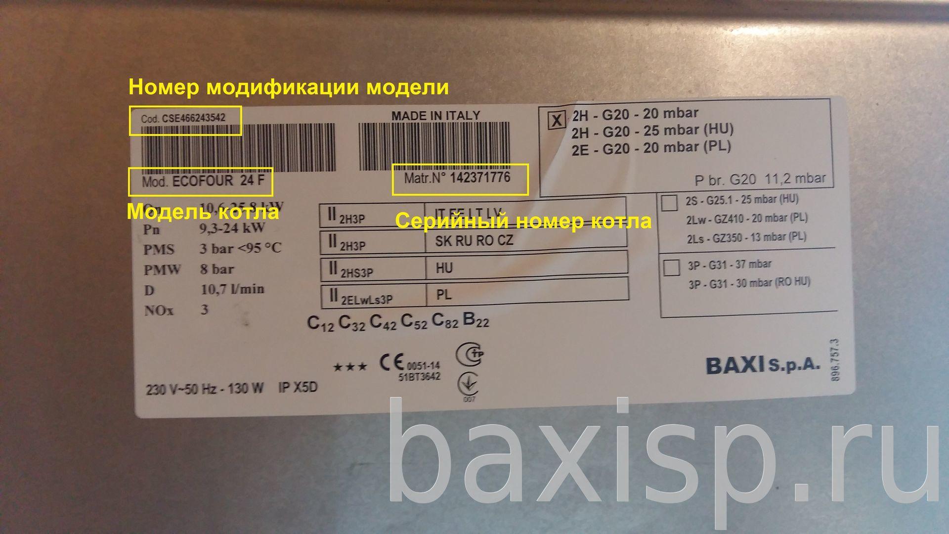 Baxi Какая цифровая надпись на бирке-наклейке указывает на серийный заводской номер газового котла